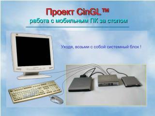 Проект  CinGL ™ работа с мобильным ПК за столом