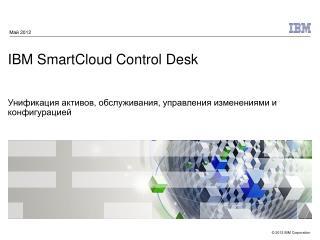 IBM  SmartCloud  Control Desk