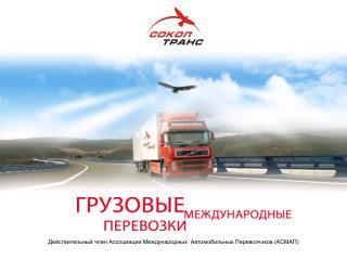 Действительный член Ассоциации Международных Автомобильных Перевозчиков (АСМАП)