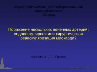 научно-практический центр интервенционной кардиоангиологии  г.Москва