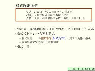 """格式: printf("""" 格式控制串"""",输出表) 功能:按指定格式向显示器输出数据 返值:正常,返回输出字节数;出错,返回 EOF(-1)"""