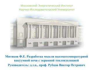 Московский Энергетический Институт  Научно-Исследовательский Университет