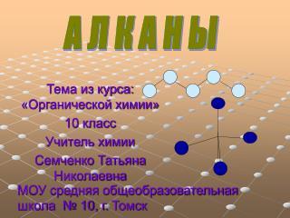 Тема из курса: «Органической химии» 10 класс Учитель химии Семченко Татьяна Николаевна