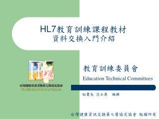 HL7 教育訓練課程教材 資料交換入門介紹