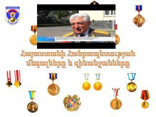 Հայաստանի Հանրապետության մեդալները և զինանշանները