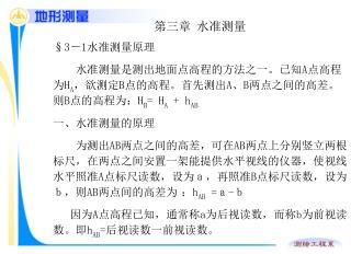 第三章 水准测量 §3 - 1 水准测量原理
