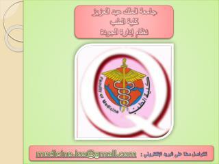 جامعة الملك عبد العزيز كلية الطب نظام إدارة الجودة
