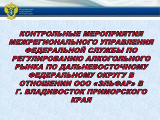 Сведения нанесенные на ФСМ не соответствуют сведениям, зафиксированным в ЕГАИС