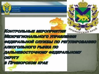 В ходе проведения осмотра  витрины магазина  ООО «Бальзам-1»  был установлен  факт реализации