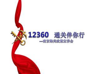 12360 通关伴你行 — 南京海关政策宣讲会