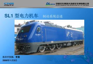 SL1  型电力机车