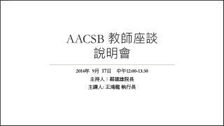 AACSB  教師座談 說明會