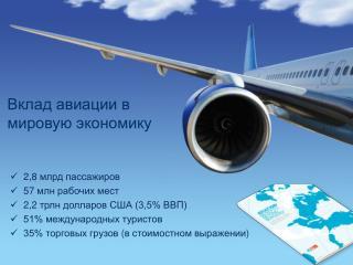 2 , 8  млрд пассажиров 57  млн рабочих мест 2 , 2  трлн долларов США ( 3,5% ВВП)