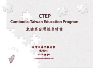 CTEP Cambodia-Taiwan  Education  Program 柬埔寨 台灣教育計畫