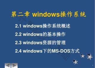 第二章  windows 操作系统