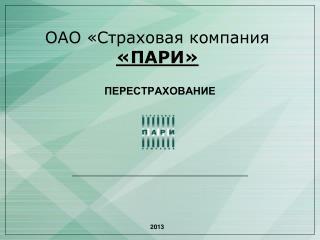 ОАО «Страховая компания  «ПАРИ»