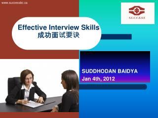 Effective Interview Skills 成功面试要诀