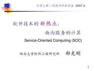 软件技术的 新热点 :                       面向服务的计算 Service-Oriented Computing (SOC)