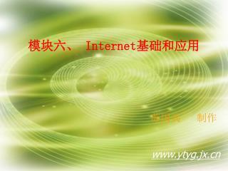 模块六、  Internet 基础和应用