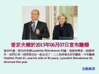 普京夫婦於 2013 年 06 月 07 日宣布離婚