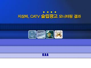 지상파 , CATV 슬립광고 모니터링 결과