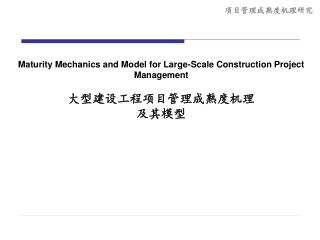 Maturity Mechanics and Model for Large-Scale Construction Project Management 大型建设工程项目管理成熟度机理 及其模型