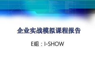 E 组: I-SHOW