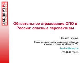 Обязательное страхование ОПО в России: опасные перспективы