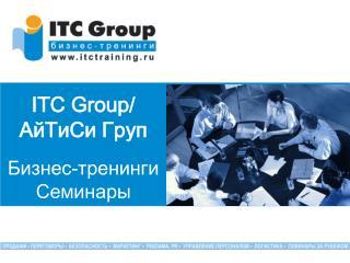 ITC Group / АйТиСи Груп Бизнес-тренинги Семинары