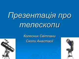 Презентація про телескопи