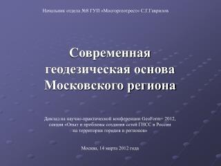 Современная  геодезическая основа Московского региона