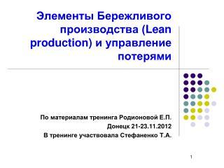 Элементы Бережливого производства ( Lean production)  и управление потерями