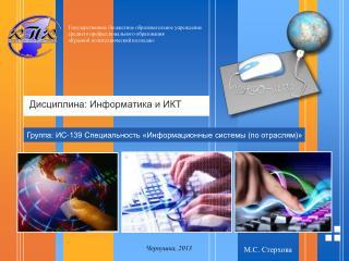 Группа: ИС-139 Специальность «Информационные системы (по отраслям)»