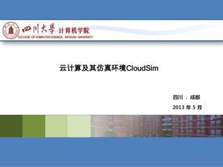 云计算及其仿真环境 CloudSim