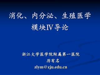 消化、内分泌、生殖医学 模块 Ⅳ 导论