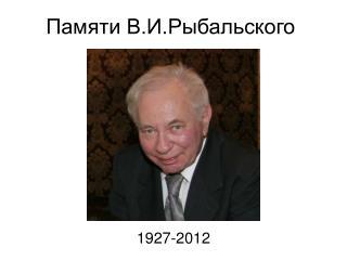 Памяти В.И.Рыбальского