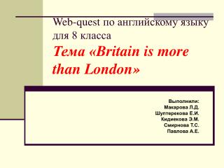 Web-quest  по английскому языку для 8 класса Тема « Britain is more than London »