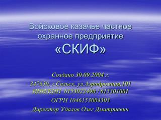 Войсковое казачье частное охранное предприятие «СКИФ»