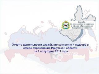 Отчет о деятельности службы по контролю и надзору в сфере образования Иркутской области