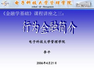《 金融学基础 》 课程讲座之三: 电子科技大学管理学院 李平 2006 年 4 月 21 日