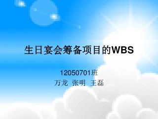生日宴会筹备项目的 WBS