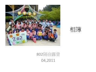 802 隔宿露營 04,2011