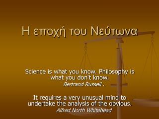 Η εποχή του Νεύτωνα