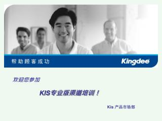 欢迎您参加 KIS 专业版渠道培训!
