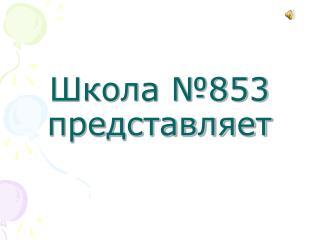 Школа №853  представляет