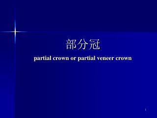 部分冠 partial crown or partial veneer crown