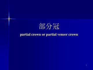 部分冠 partial crown or partial veneer crown