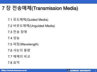 7  장 전송매체 (Transmission Media)