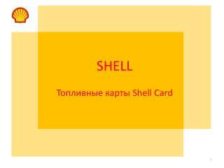 SHELL Топливные карты  Shell Card