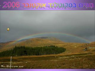 נופים בסקוטלנד אוקטובר 2006